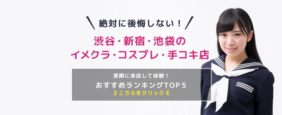 口コミで評判の高い渋谷・新宿・池袋のイメクラ・コスプレ・手コキ・オナクラ店 ランキングTOP10