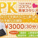 TPK (上野 秋葉原コスプレ見学店)の口コミ・評判