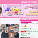JKリフレ東京秋葉原本店の口コミ・評判